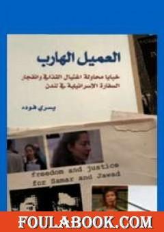 العميل الهارب - خبايا محاولة اغتيال القذافى