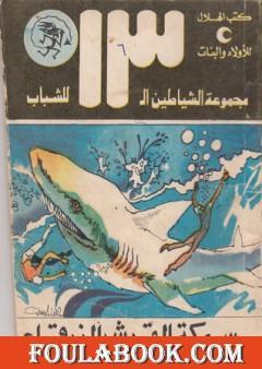 سمكة القرش الزرقاء - مجموعة الشياطين ال 13