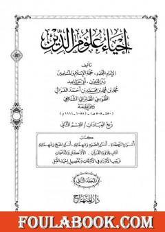 إحياء علوم الدين - المجلد الثاني