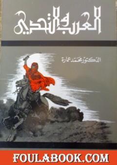 العرب والتحدى
