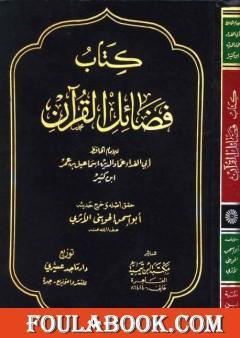فضائل القرآن