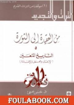 من العقيدة إلى الثورة - ج5: التاريخ المتعين - الإيمان و العمل و الإمامة