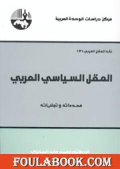 العقل السياسي العربي