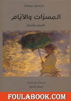 المسرات و الأيام .. قصص و أشعار