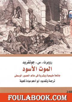 الموت الأسود - جائحة طبيعية وبشرية في عالم العصور الوسطى
