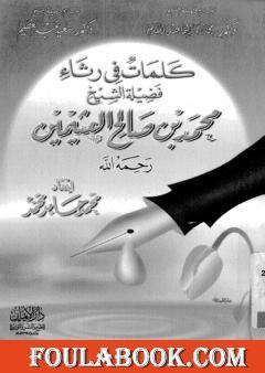 كلمات فى رثاء فضيلة الشيخ محمد بن صالح العثيمين