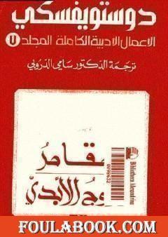 الأعمال الأدبية الكاملة المجلد السابع - دوستويفسكي