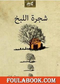 شجرة اللبخ