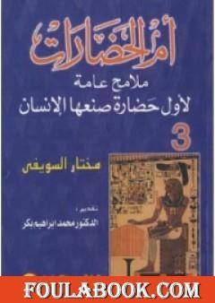 أم الحضارات - ملامح عامة لأول حضارة صنعها الإنسان ج3