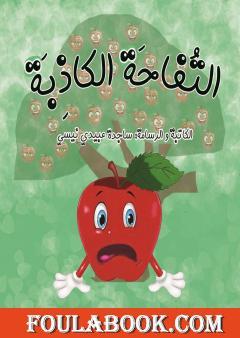 التفاحة الکاذبة