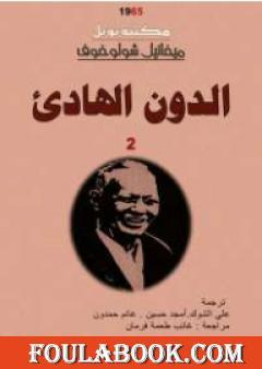 الدون الهادئ - المجلد الثاني