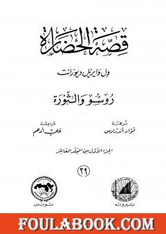 قصة الحضارة 39 - المجلد العاشر - ج1: روسو والثورة