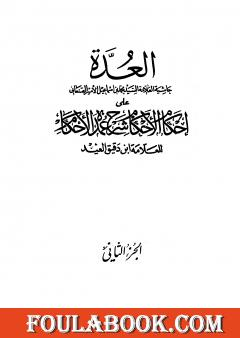 العدة حاشية الصنعاني على إحكام الأحكام على شرح عمدة الأحكام - المجلد الثاني