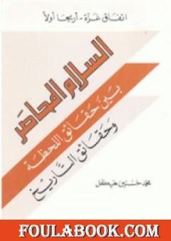 اتفاق غزة - أريحا أولاً : السلام المحاصر بين حقائق اللحظة وحقائق التاريخ