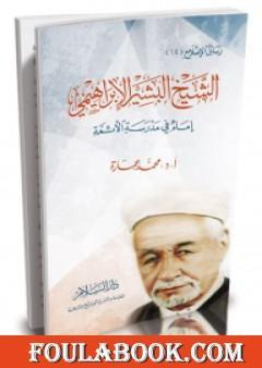 الشيخ البشير الإبراهيمي إمام في مدرسة الأئمة