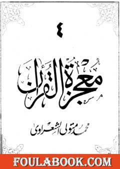 معجزة القرآن - الجزء الرابع