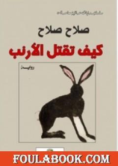 كيف تقتل الأرنب