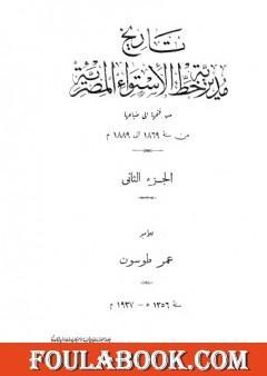 تاريخ مديرية خط الاستواء المصرية من فتحها إلى ضياعها من سنة 1869 إلى 1889 م - الجزء الثاني