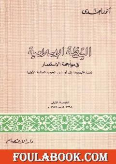 اليقظة الإسلامية في مواجهة الإستعمار منذ ظهورها إلى أوائل الحرب العالمية الأولى