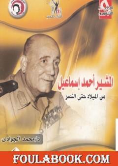 المشير أحمد إسماعيل من الميلاد حتى النصر