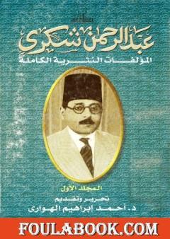 المؤلفات النثرية الكاملة - المجلد الأول
