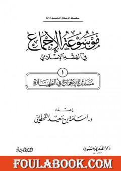 موسوعة الإجماع في الفقه الإسلامي - الجزء الأول: الطهارة
