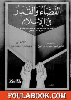 القضاء والقدر في الإسلام - الجزء الثاني: بين السلف والمتكلمين