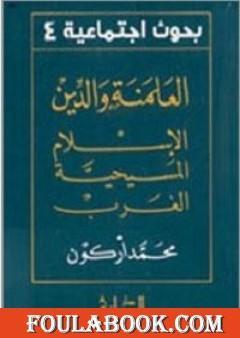 العلمنة والدين الإسلام المسيحية الغرب