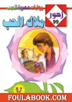 مـلاك الحـب - سلسلة زهور
