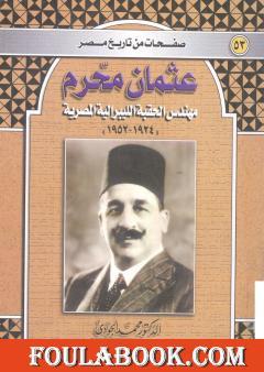 عثمان محرم - مهندس الحقبة الليبرالية المصرية 1924-1952