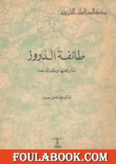 طائفة الدروز - تاريخها وعقائدها