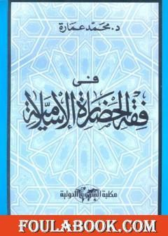 في فقه الحضارة الإسلامية
