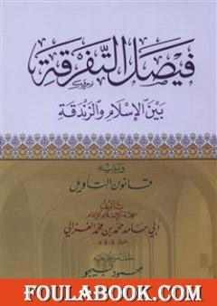 فيصل التفرقة بين الإسلام والزندقة