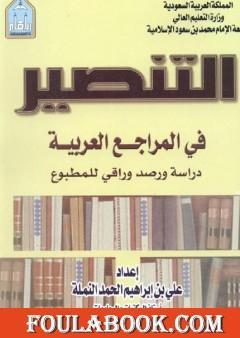 التنصير في المراجع العربية: دراسة ورصد وراقي للمطبوع