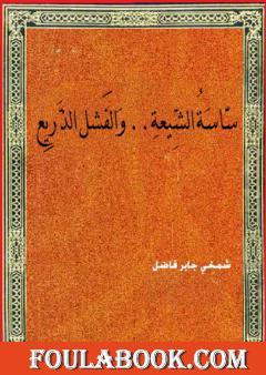 ساسة الشيعة والفشل الذريع