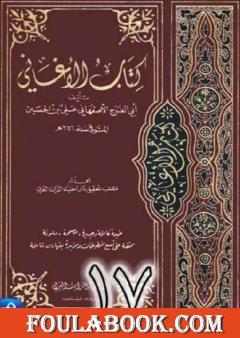 الأغاني لأبي الفرج الأصفهاني نسخة من إعداد سالم الدليمي - الجزء السابع عشر