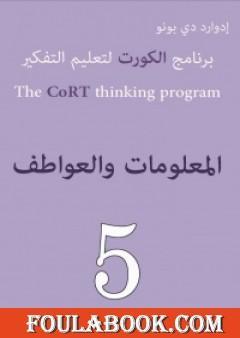 برنامج الكورت لتعليم التفكير: المعلومات والعواطف