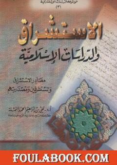 الاستشراق والدراسات الاسلامية