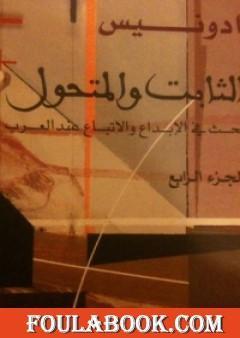 الثابت و المتحول الجزء الرابع صدمة الحداثة وسلطة الموروث الشعري بحث في الاتباع والإبداع عند العرب