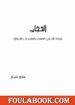 الحجاب - شريعة الله في الإسلام و اليهودية والنصرانية
