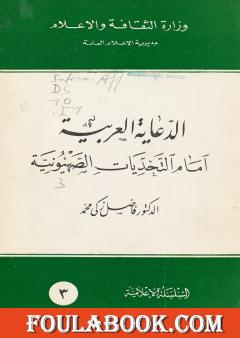 الدعاية العربية أمام التحديات الصهيونية