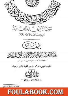 تاريخ الخط العربي وآدابه - هو كتاب تاريخي اجتماعي أدبي