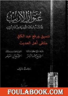 عنوان الأريب عما نشأ بالبلاد التونسية من عالم أديب - المجلد 2