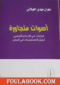 أصوات متجاورة: قراءات في الإبداع الشعري لجيل التسعينيات في اليمن