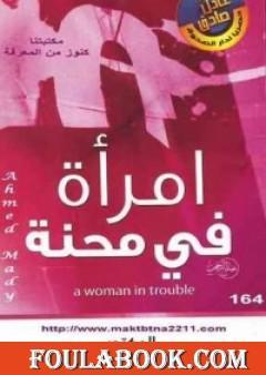 امرأة في محنة