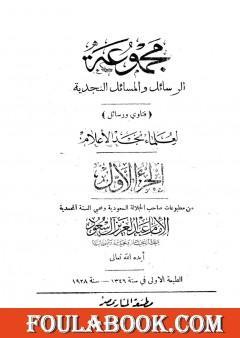 مجموعة الرسائل والمسائل النجدية - المجلد الأول
