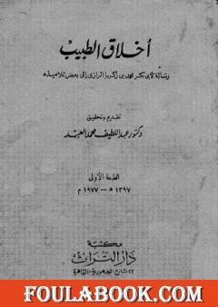 أخلاق الطبيب: رسالة لأبي بكر محمد بن زكريا الرازي إلى بعض تلاميذه
