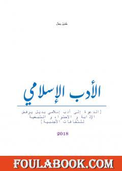 الأدب الإسلامي