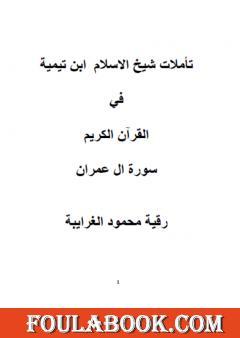 تأملات شيخ الاسلام ابن تيمية في القرآن الكريم سورة آل عمران