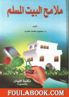 ملامح البيت المسلم